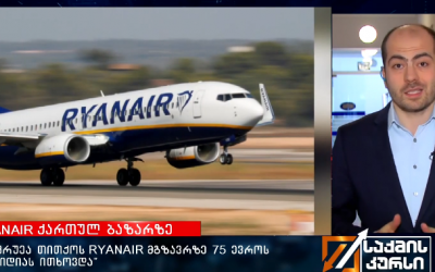 """Ryanair ქართულ ბაზარზე – """"სიცრუეა თითქოს RYANAIR მგზავრზე 75 ევროს სუბსიდიას ითხოვდა"""" (ვიდეო)"""